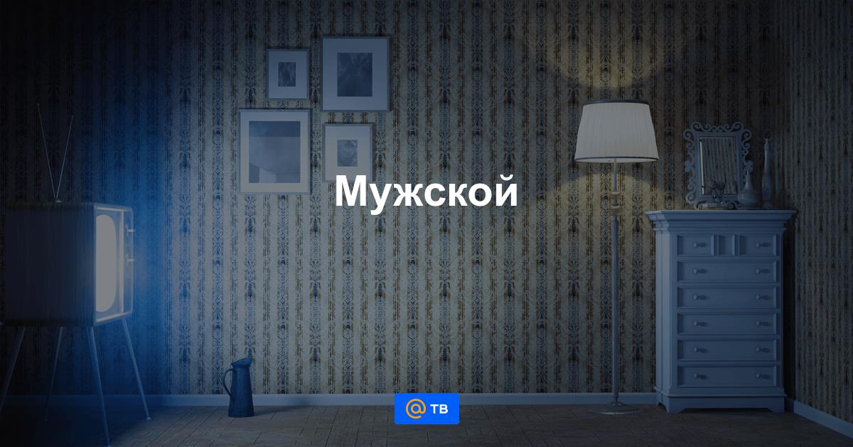 Мужской клуб русская ночь смотреть онлайн ночной клуб алкоголь бесплатно девушкам