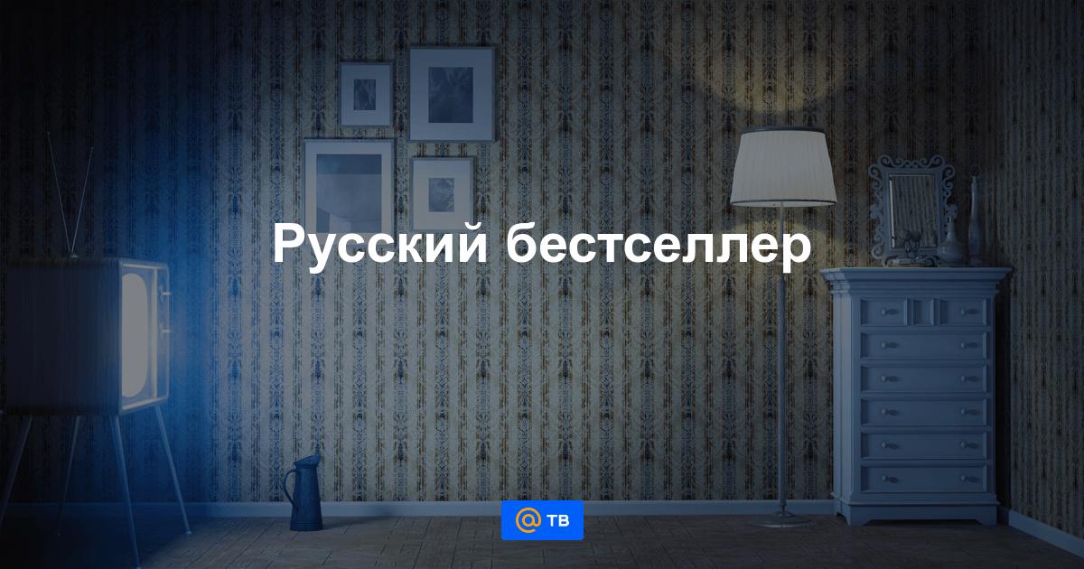 смотреть канал русский бестселлер смотреть онлайн