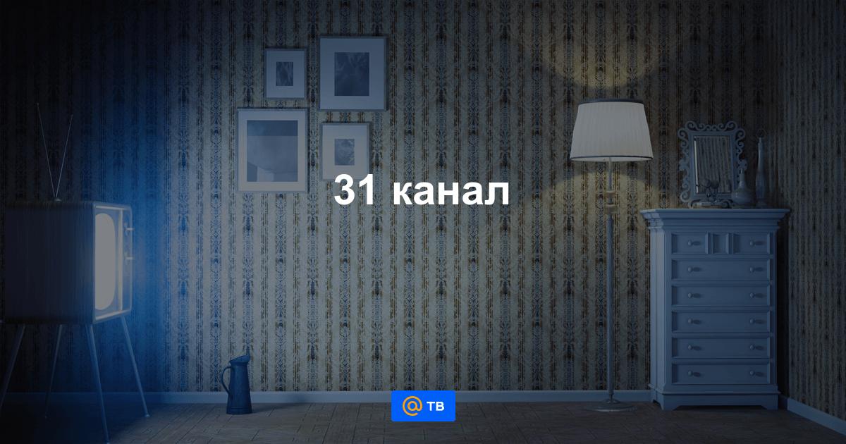 Тв казахстан 31 канал онлайн прямой эфир тв казахстан