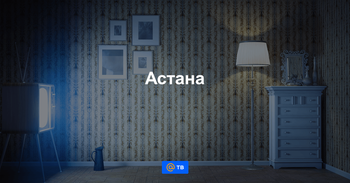 Астана тв канал онлайн прямой эфир тв кыз гумыры